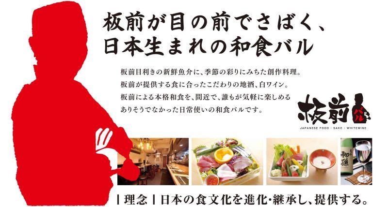板前が目の前でさばく、日本生まれの和食バル 理念・日本の食文化を進化し、継承し、提供する。